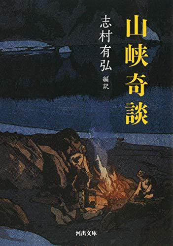 山峡奇談 (河出文庫)