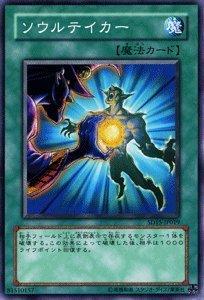 遊戯王カード 【 ソウルテイカー 】 SD15-JP019-N 《ストラクチャーデッキ-アンデットワールド》