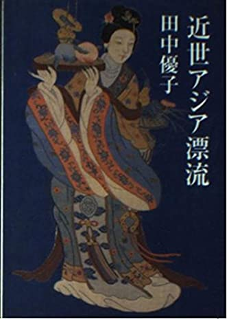 近世アジア漂流 (朝日文芸文庫)