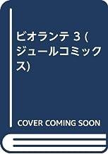 ビオランテ 3 (ジュールコミックス)