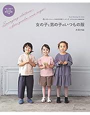 女の子と男の子のいつもの服 (パターンレーベルの子供服ソーイング STYLE BOOK 増補改訂版) (Heart Warming Life Series)
