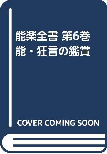 能楽全書 第6巻 能・狂言の鑑賞の詳細を見る