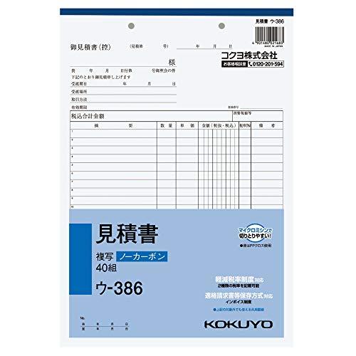 コクヨ 見積書 複写簿 ノーカーボン A4 タテ 22行 40組 ウ-386
