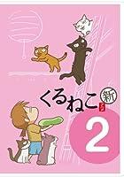 くるねこ<新>2 [DVD]