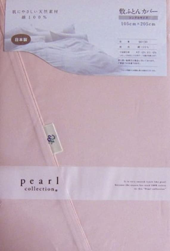 可能頭蓋骨平手打ち音部 敷布団カバー シングル 105×205cm PEARL COLLECTION ピンク 90130