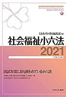 41qj46hXE L. SL200  - 社会福祉士試験