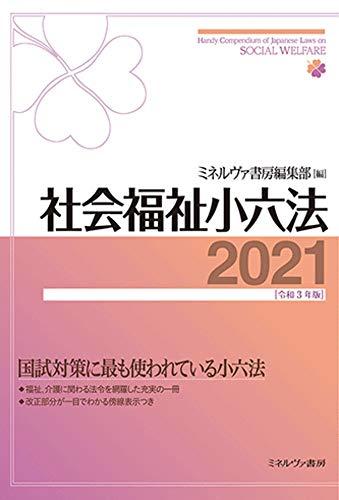社会福祉小六法2021[令和3年版]