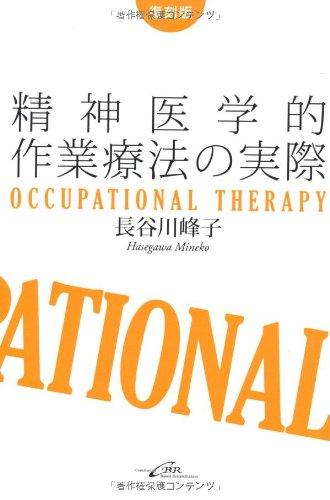 復刻版 精神医学的作業療法の実際の詳細を見る