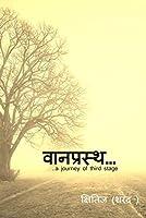Vaanprastha... ....a journey of third stage