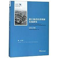浙江海洋经济创新发展研究(以舟山为例)/舟山群岛新区自由港研究丛书·求是智库