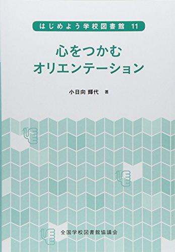 心をつかむオリエンテーション (はじめよう学校図書館 11)