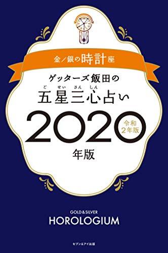 ゲッターズ飯田の五星三心占い2020年版 金/銀の時計座の詳細を見る
