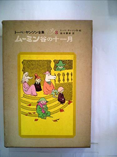 トーベ=ヤンソン全集〈8〉ムーミン谷の十一月 (1977年)