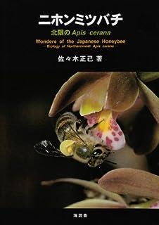 ニホンミツバチ―北限のApis cerana