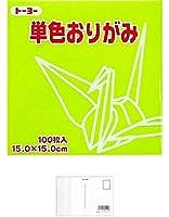 トーヨー 単色おりがみ(うすきみどり) 15.0CM 114 + 画材屋ドットコム ポストカードA