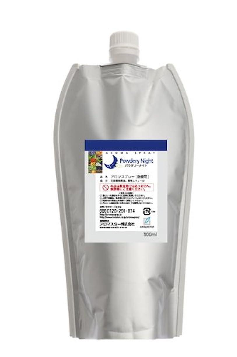 心臓金銭的なスタックAROMASTAR(アロマスター) アロマスプレー パウダリーナイト 300ml詰替用(エコパック)