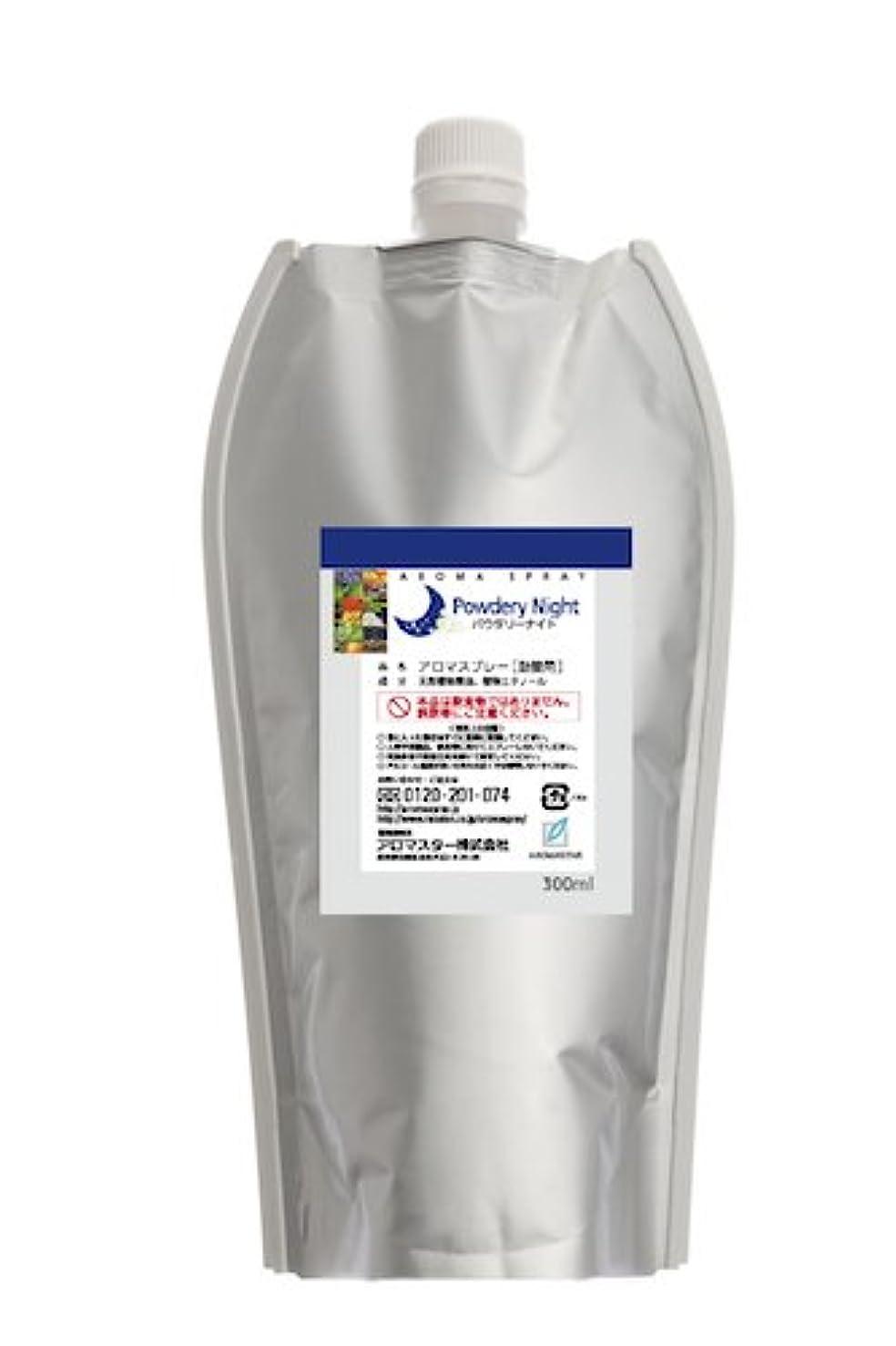 豚珍味鏡AROMASTAR(アロマスター) アロマスプレー パウダリーナイト 300ml詰替用(エコパック)
