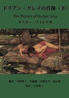 ドリアングレイの肖像(下)