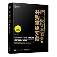 Three new board capital fission 2: mergers and acquisitions practice(Chinese Edition)