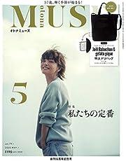 otona MUSE(オトナミューズ) 2020年 5 月号