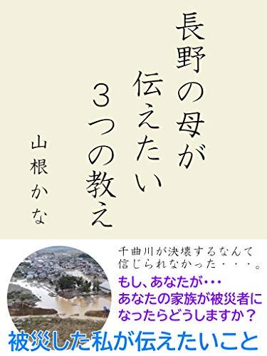 長野の母が伝えたい3つの教え: もしも、被災者になったら (ヤカタノベルズ)