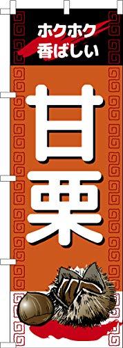 既製品のぼり旗 「甘栗」あま栗 秋の味覚 短納期 高品質デザイン 600mm×1,800mm のぼり