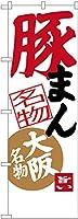のぼり旗 豚まん 大阪名物 SNB-3473(受注生産)