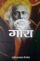 Gora (Ravindranath Literature)
