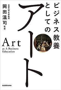 [造事務所, 岡田 温司]のビジネス教養としてのアート