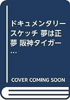 ドキュメンタリースケッチ 夢は正夢 阪神タイガースの20年―成瀬国晴画集