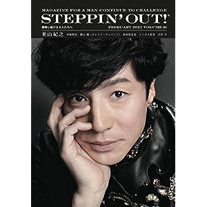 STEPPIN' OUT! ステッピンアウト! FEBRUARY 2021 VOLUME16 2021年2月号 東山紀之 (Brown's books)