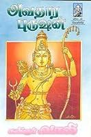 Avathara Purusan