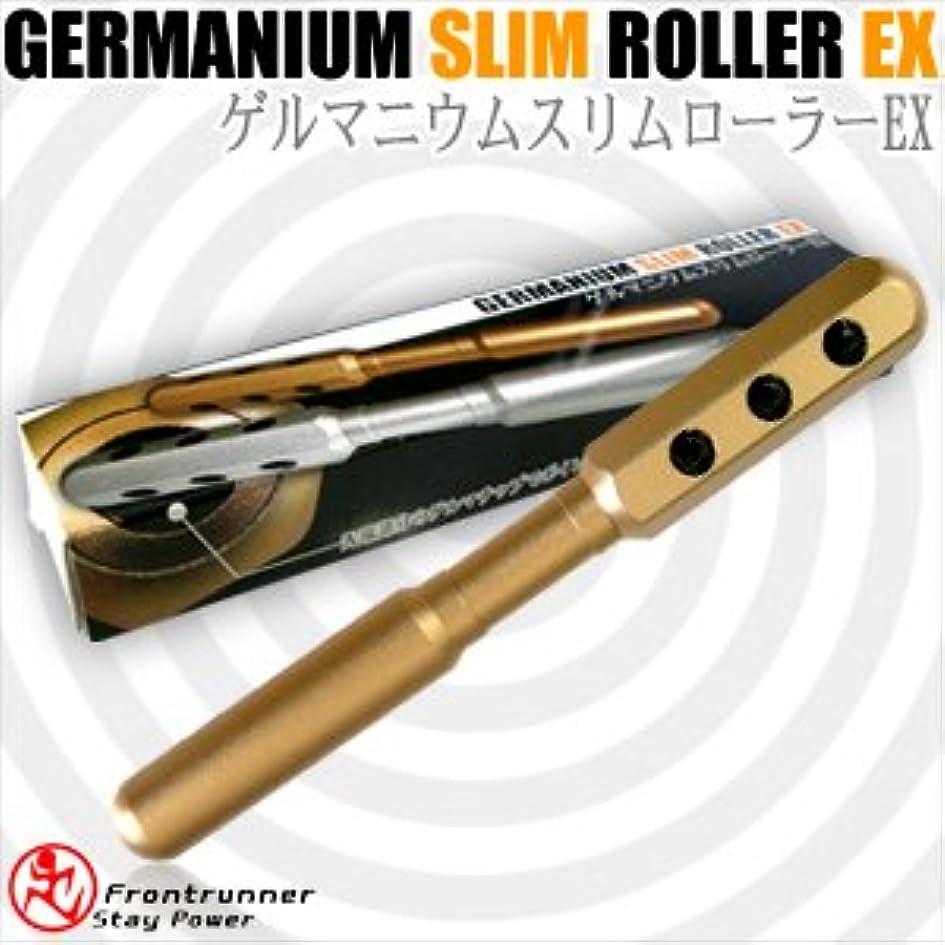 扇動するドライマーキングゲルマニウムスリムローラーEX(ゴールド)