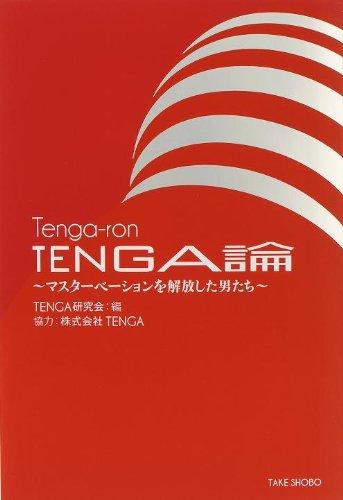 TENGA論