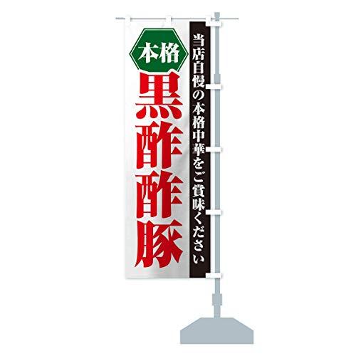 黒酢酢豚 のぼり旗 サイズ選べます(ショート60x150cm 右チチ)