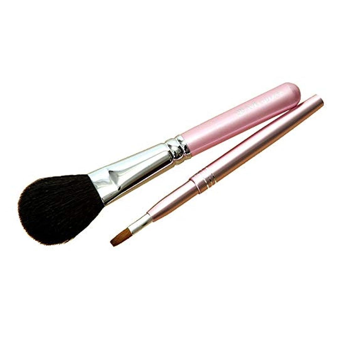 差不承認慣習熊野化粧筆 宮尾産業 メイクブラシ2点セット チークブラシ&携帯リップブラシ ピンクパール色