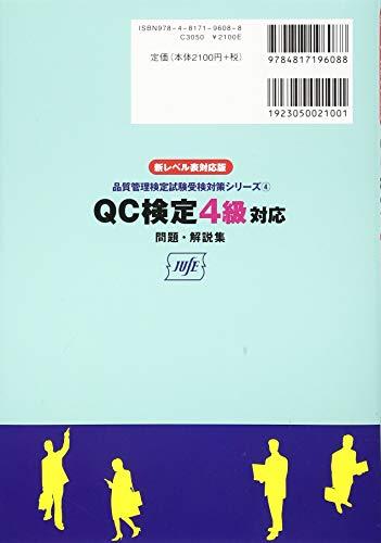 『【新レベル表対応版】QC検定4級対応問題・解説集 (品質管理検定試験受検対策シリーズ)』の1枚目の画像