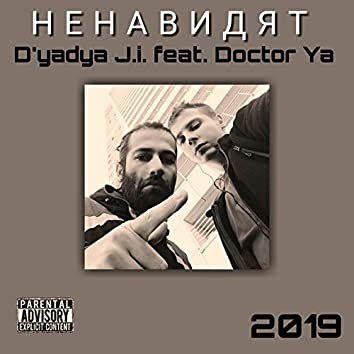 Ненавидят (feat. Doctor Ya)