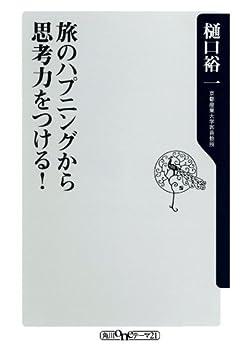 [樋口 裕一]の旅のハプニングから思考力をつける! (角川文庫)