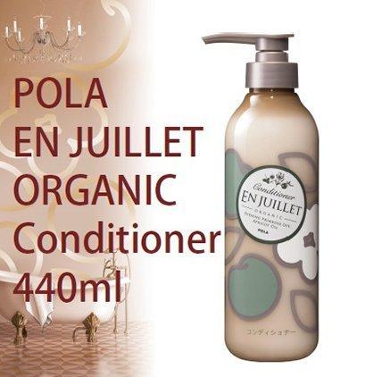 POLA(ポーラ)『POLA JUILLET ジュイエ オーガニックコンディショナー 440ml』