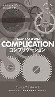 コンプリケーション (ハヤカワ・ポケット・ミステリ)