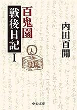 表紙: 百鬼園戦後日記I (中公文庫) | 内田百閒