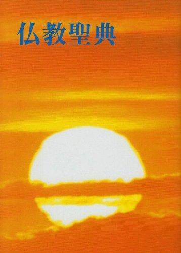 和文仏教聖典
