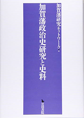 加賀藩政治史研究と史料