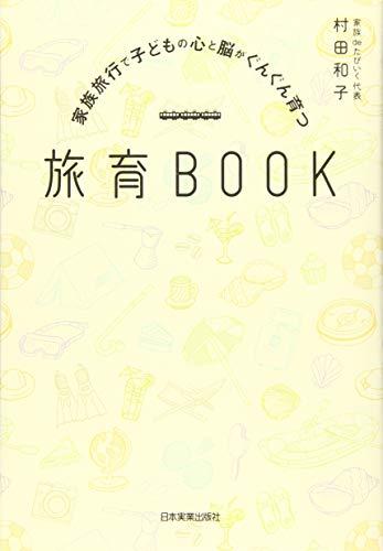 家族旅行で子どもの心と脳がぐんぐん育つ 旅育BOOK - 村田 和子
