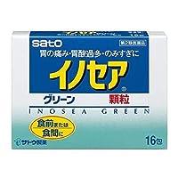 【第2類医薬品】イノセアグリーン 16包 ×3