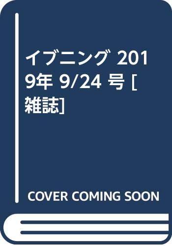 イブニング 2019年 9/24 号 [雑誌]
