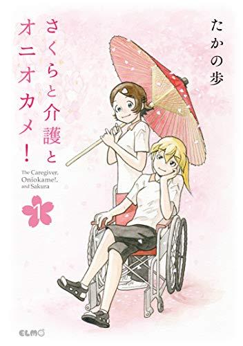 さくらと介護とオニオカメ! 1 (コミックELMO)_0