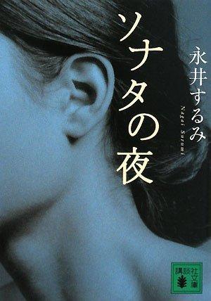 ソナタの夜 (講談社文庫)