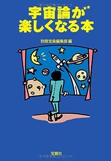 宇宙論が楽しくなる本 (宝島SUGOI文庫)